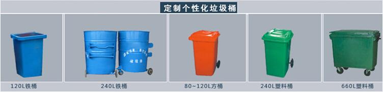 定制垃圾桶