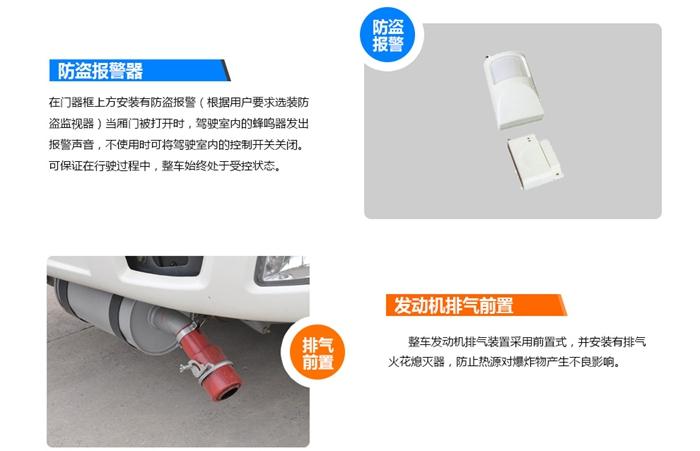 腐蚀性危险品厢式车配置