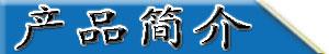 吸污车产品简介 18372205900