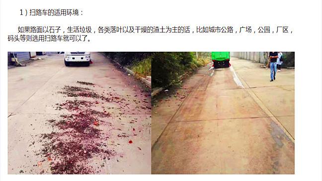扫路车适用工作环境..jpg