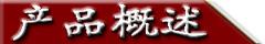 油罐车产品介绍  18372205900