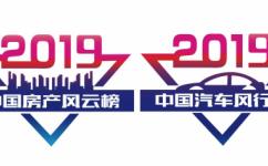 2019年中国房产风云榜&中国汽车风行汇年度盛典开幕在即