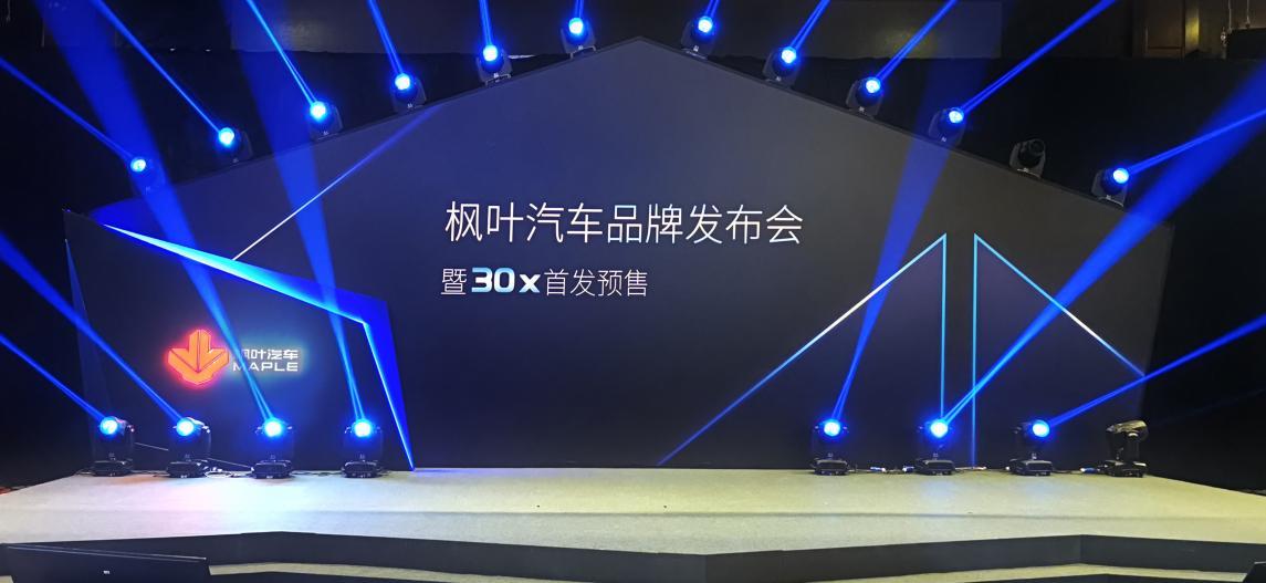 枫叶汽车品牌发布,首款车型6.88万开售插图