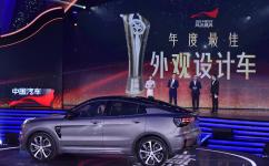 """领克05荣膺 2020中国汽车风云盛典""""年度最佳外观设计车"""""""