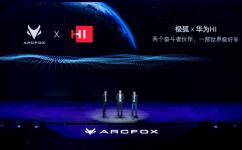 ARCFOX极狐自动驾驶轰动全球,华为为何慧眼识人?